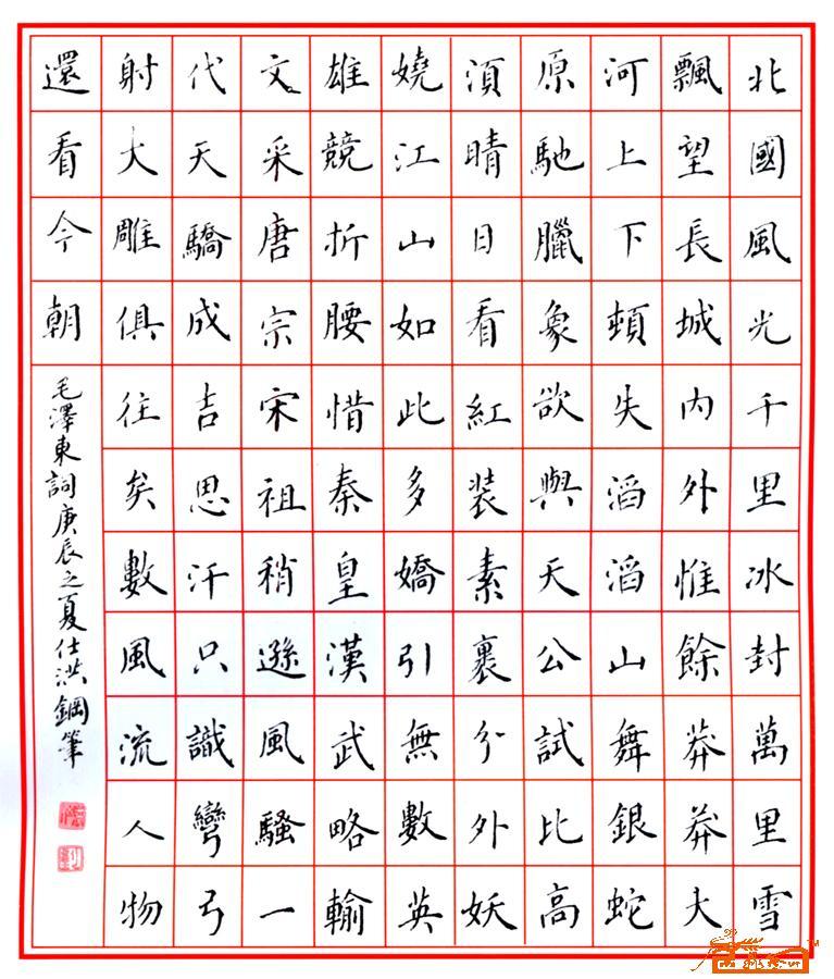 名家 刘仕洪 书法 - 钢笔楷书图片